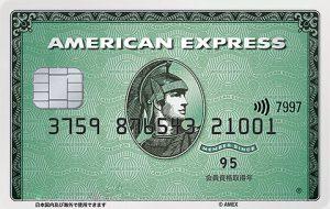 美国运通卡
